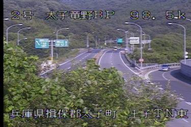 国道2号 王子東のライブカメラ|兵庫県太子町