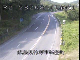 国道2号 新庄1のライブカメラ|広島県竹原市