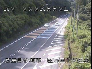 国道2号 新田万里トンネル起点のライブカメラ|広島県竹原市