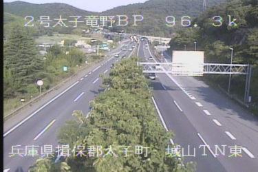 国道2号 城山東のライブカメラ|兵庫県太子町
