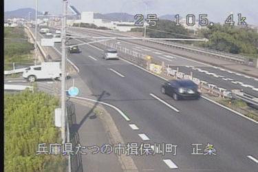 国道2号 正条のライブカメラ|兵庫県たつの市