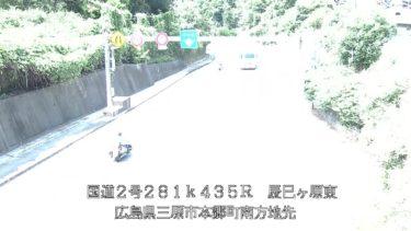 国道2号 辰巳ヶ原東のライブカメラ 広島県福山市