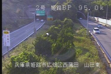 国道2号 山田東のライブカメラ|兵庫県姫路市
