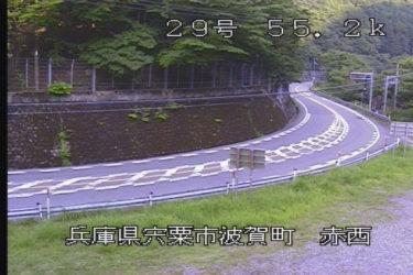 国道29号 赤西のライブカメラ|兵庫県宍粟市