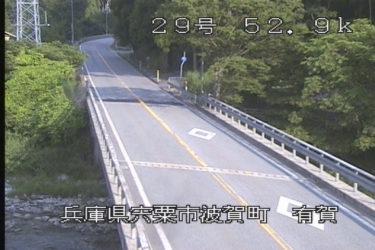 国道29号 有賀大橋のライブカメラ|兵庫県宍粟市