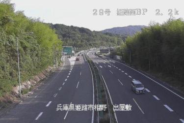 国道29号 出屋敷のライブカメラ|兵庫県姫路市