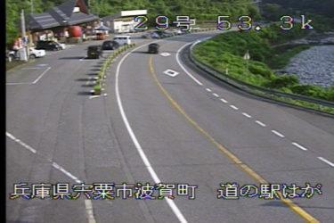 国道29号 道の駅はがのライブカメラ|兵庫県宍粟市