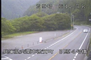 国道29号 引原4号橋のライブカメラ|兵庫県宍粟市