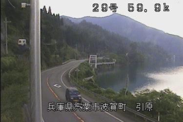 国道29号 引原のライブカメラ|兵庫県宍粟市