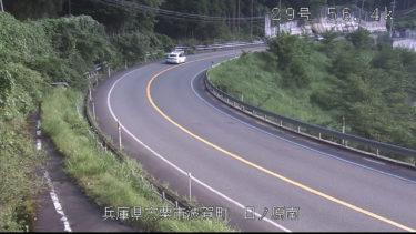 国道29号 日ノ原南のライブカメラ|兵庫県宍粟市