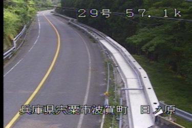 国道29号 日ノ原のライブカメラ|兵庫県宍粟市