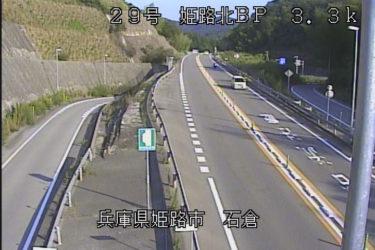 国道29号 石倉のライブカメラ|兵庫県姫路市