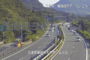 国道29号 上大田のライブカメラ|兵庫県姫路市