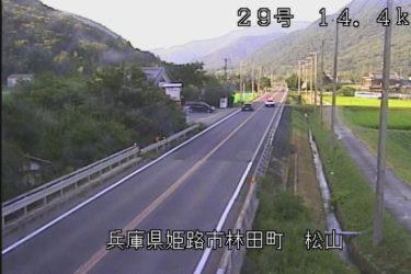 国道29号 松山のライブカメラ|兵庫県姫路市