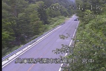 国道29号 宮中のライブカメラ|兵庫県宍粟市