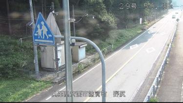 国道29号 野尻のライブカメラ|兵庫県宍粟市