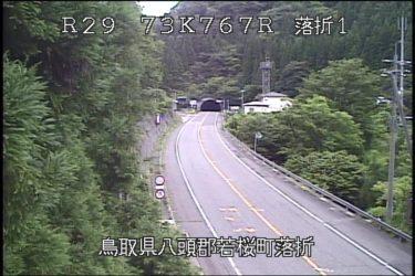国道29号 落折1のライブカメラ|鳥取県若桜町