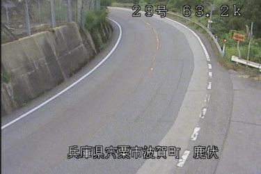 国道29号 鹿伏のライブカメラ|兵庫県宍粟市