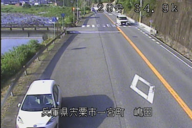 国道29号 嶋田のライブカメラ|兵庫県宍粟市