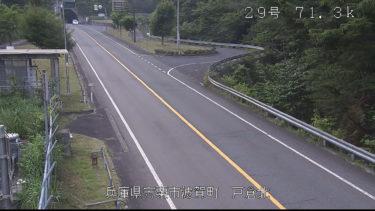 国道29号 戸倉北のライブカメラ|兵庫県宍粟市