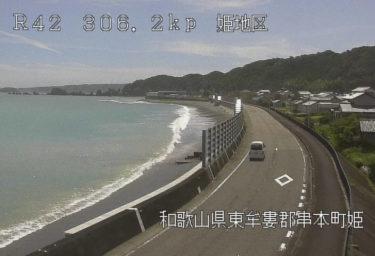 国道42号 串本町姫のライブカメラ|和歌山県串本町