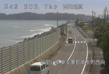 国道42号 串本町西向のライブカメラ|和歌山県串本町
