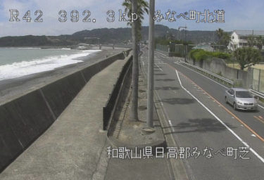 国道42号 みなべ町芝のライブカメラ|和歌山県みなべ町