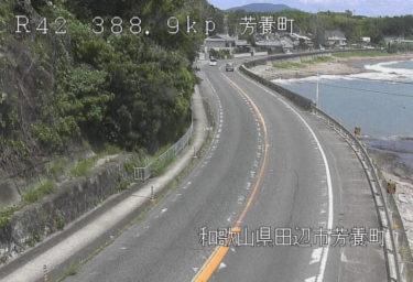 国道42号 田辺市芳養のライブカメラ|和歌山県田辺市