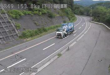 国道49号 藤駐車帯のライブカメラ|福島県柳津町