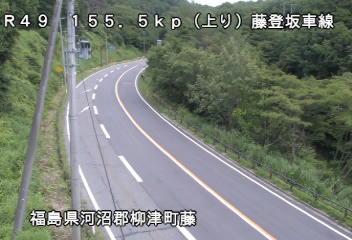 国道49号 藤登坂車線のライブカメラ 福島県柳津町