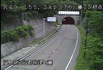 国道49号 藤トンネル終点のライブカメラ|福島県柳津町