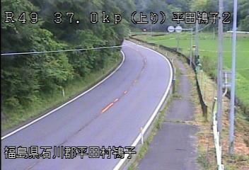 国道49号 平田村鴇子2のライブカメラ|福島県平田村