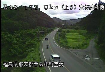 国道49号 宝坂遮断機のライブカメラ|福島県西会津町