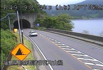 国道49号 上戸トンネル終点のライブカメラ|福島県猪苗代町
