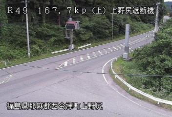 国道49号 上野尻のライブカメラ|福島県西会津町