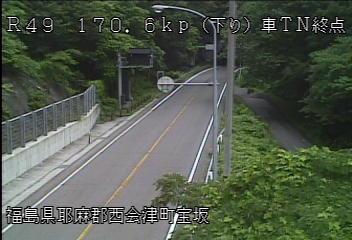 国道49号 車トンネル終点のライブカメラ|福島県西会津町