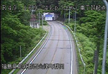 国道49号 車トンネル起点のライブカメラ|福島県西会津町