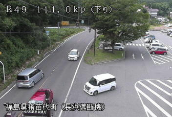 国道49号 長浜遮断機のライブカメラ|福島県猪苗代町