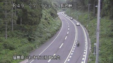 国道49号 長沢峠のライブカメラ|福島県いわき市
