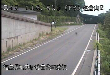 国道49号 名倉山2のライブカメラ|福島県猪苗代町