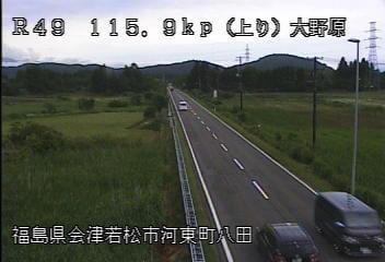 国道49号 大野原のライブカメラ|福島県会津若松市