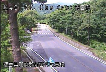 国道49号 志田浜のライブカメラ|福島県猪苗代町
