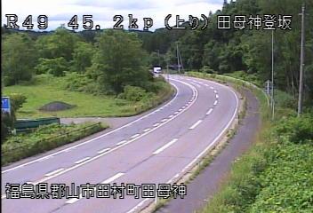 国道49号 田母神登坂のライブカメラ|福島県郡山市