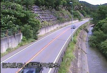国道49号 田村町栃本のライブカメラ|福島県郡山市