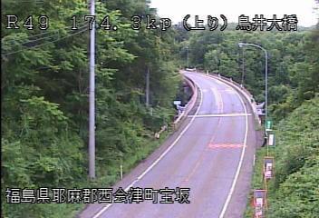 国道49号 鳥井峠のライブカメラ|福島県西会津町