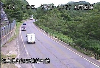 国道49号 別茶屋橋のライブカメラ|福島県西会津町