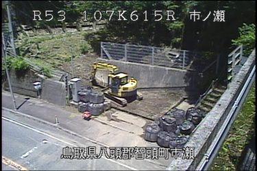 国道53号 市ノ瀬のライブカメラ|鳥取県智頭町
