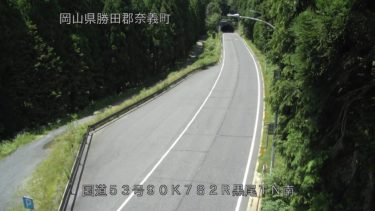 国道53号 黒尾トンネル南のライブカメラ|岡山県奈義町