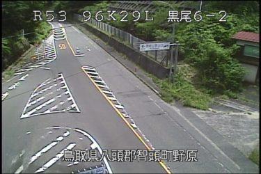 国道53号 黒尾6-2のライブカメラ|鳥取県智頭町