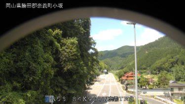 国道53号 奈義トンネル北のライブカメラ|岡山県奈義町